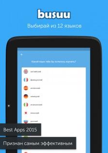 busuu изучай иностранные языки 13.3.0.64. Скриншот 8