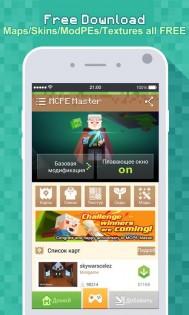 MCPE Master 2.1.73. Скриншот 7