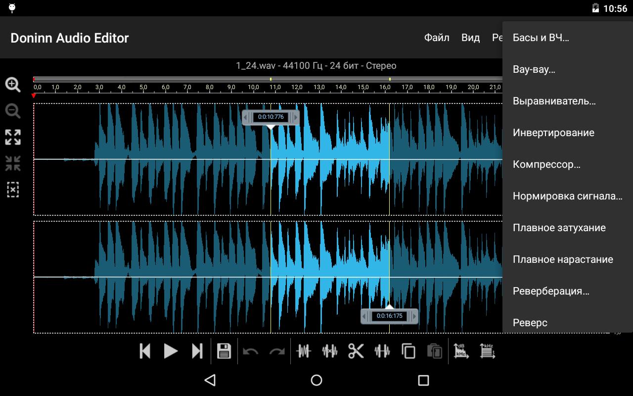 Редактор песен скачать на андроид.