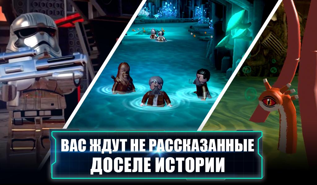 Скачать lego star wars: the complete saga 1. 7. 50 для android.