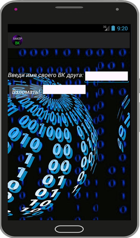 Взлом ВК, Вконтакте (прикол) 1.2.7 APK Download  …