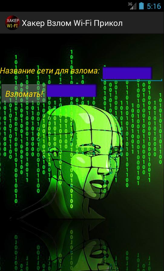 ВЗЛОМ WiFi СОСЕДА С ТЕЛЕФОНА АНДРОИД / Hack WiFi …