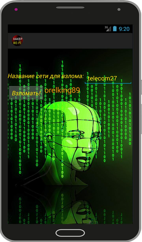 взлом wifi пароля android скачать без …