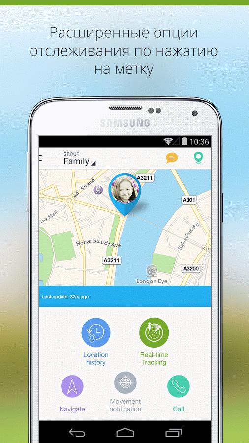Скачать бесплатно программу локатор для андроид