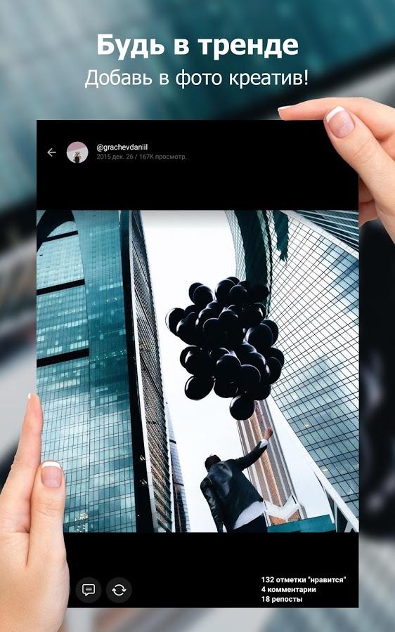 Скачать приложения на андроид picsart фотостудия