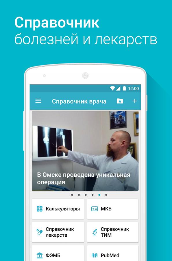 Мкб 9 справочник