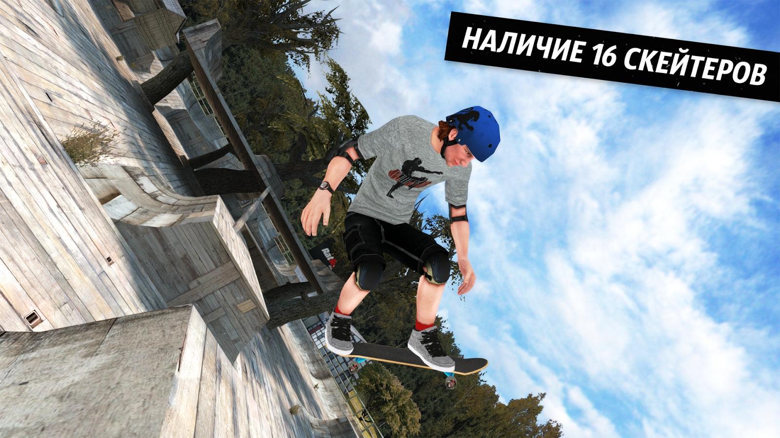 Скачать skate 3 игру