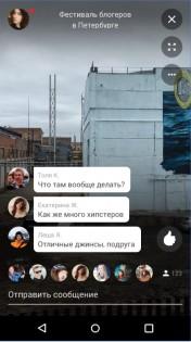 ОК Live 1.3.68. Скриншот 5