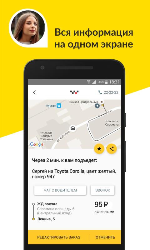 Скачать такси драйвер максим для андроид