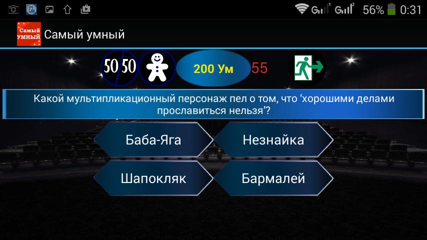 Игра Самый Умный На Андроид - bydesignpremium