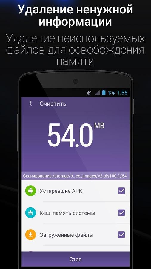 Антивирусник на андроид скачать бесплатно без регистрации телефон.