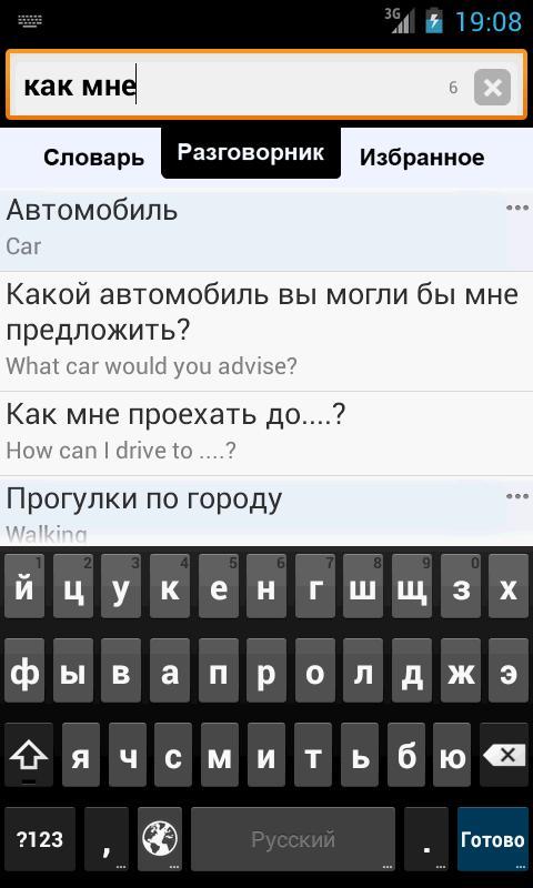 Bigg оффлайн англо-русский словарь и разговорник для android