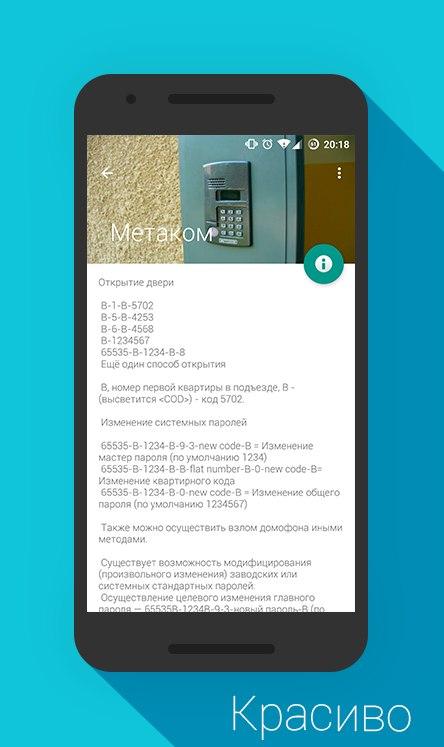 Скачать программу коды домофонов на андроид