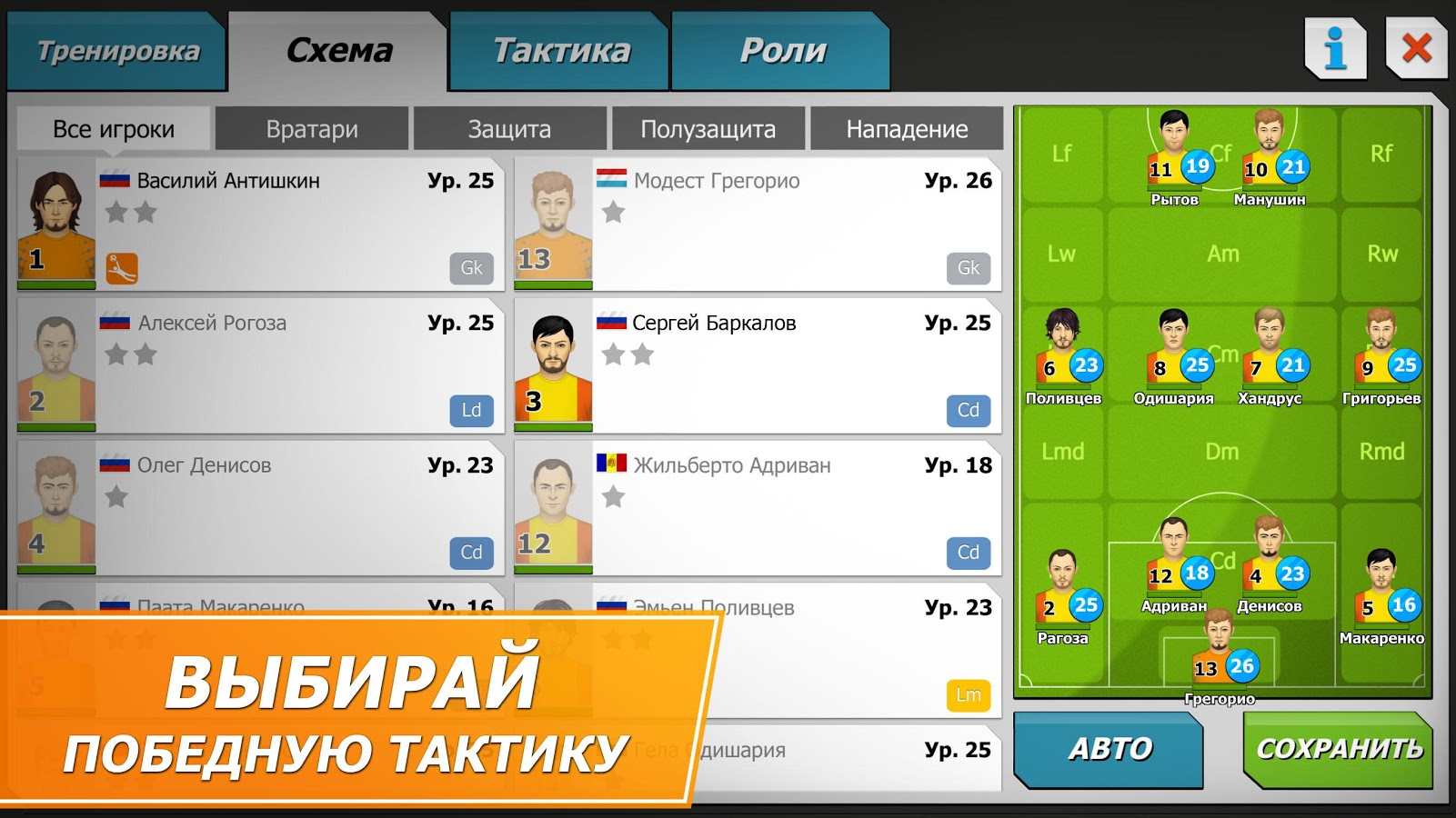 11x11: Football Manager 1.0.2510. Скриншот 5