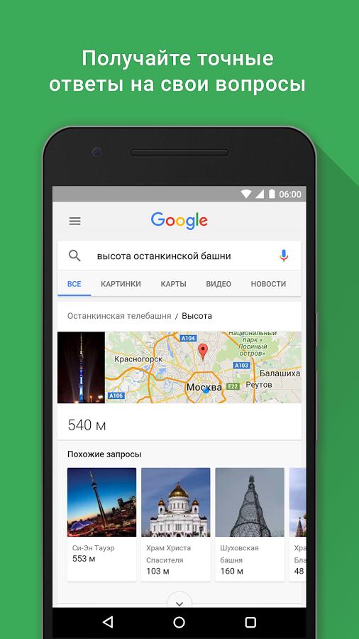 Google приложение скачать для андроид - фото 11