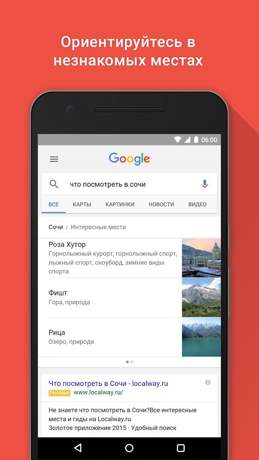 Google приложение скачать для андроид - фото 6