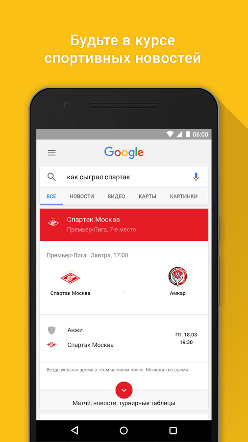 Скачать программу ok google на андроид