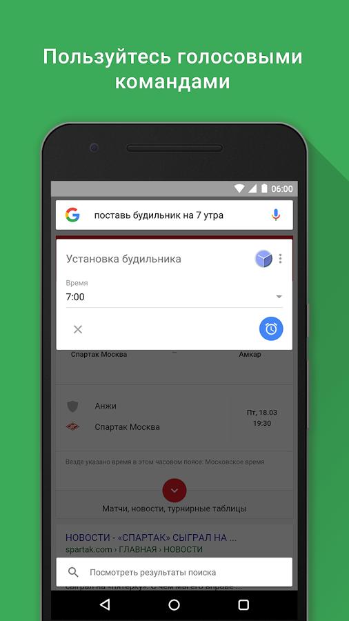 Скачать приложение от гугл