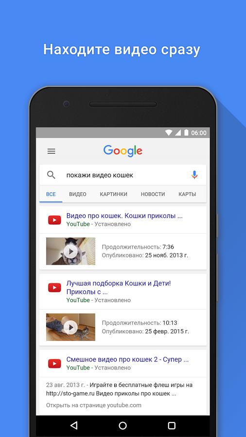 Интернет Приложения скачать для Google