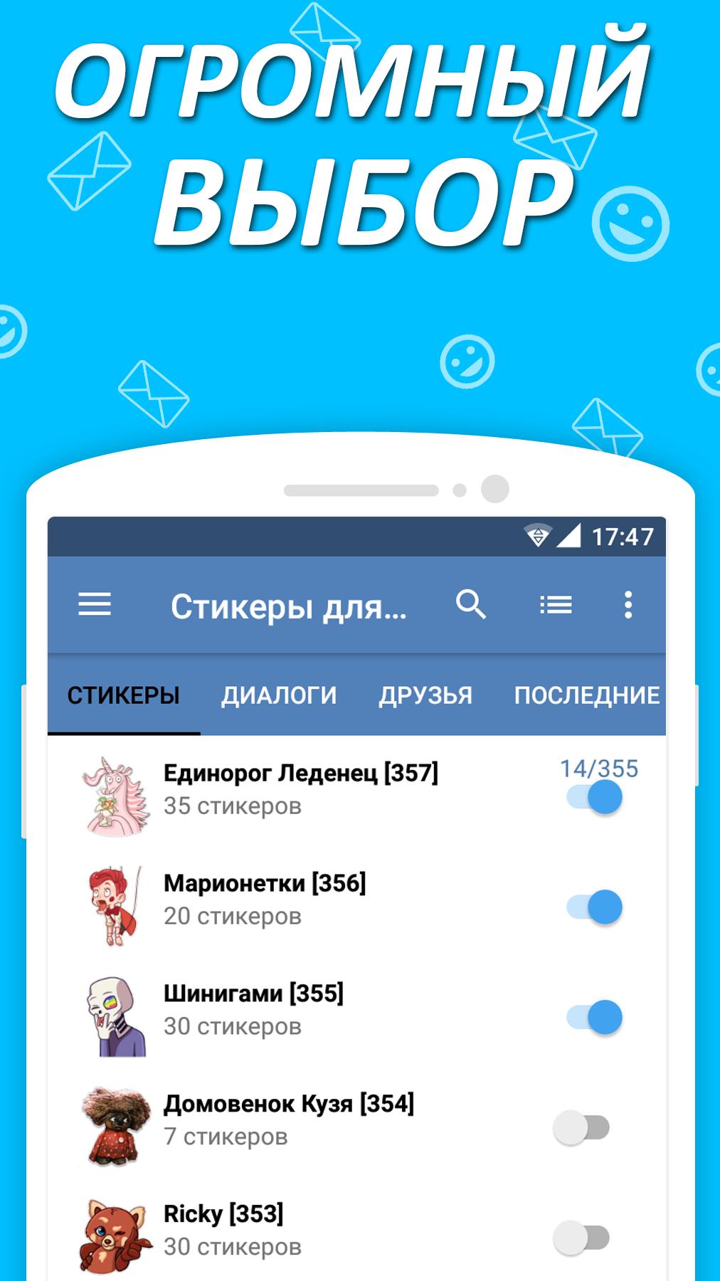 список приложений со стикерами на андроид