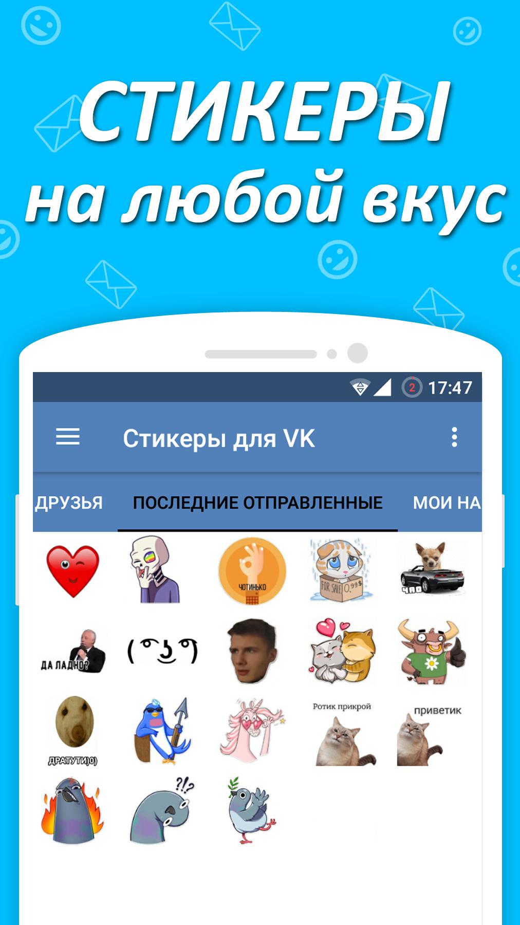 Скачать стикеры для вконтакте на андроид