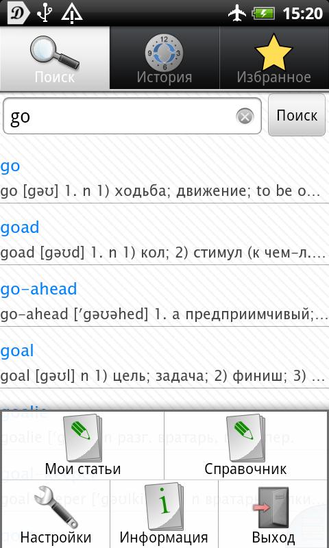 Переводчик для андроид | скачать бесплатно переводчик без.