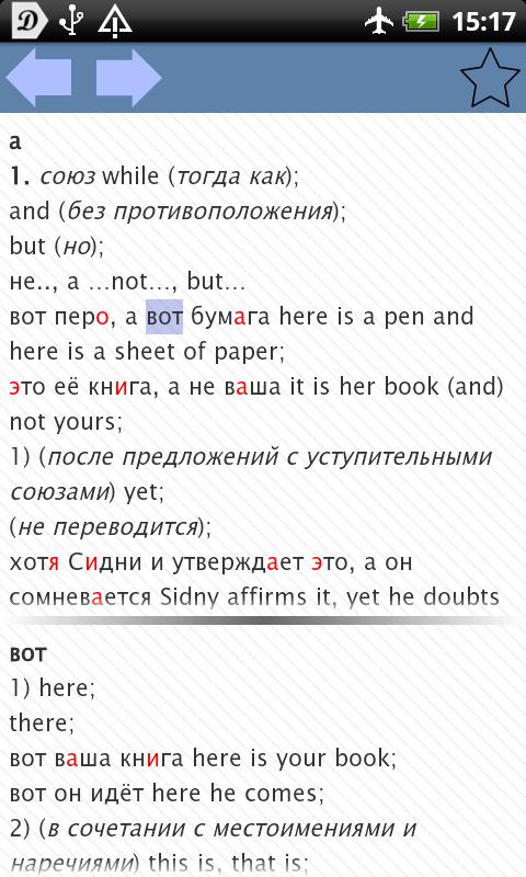 Скачать bigg англо-русский словарь 3. 1 для android.