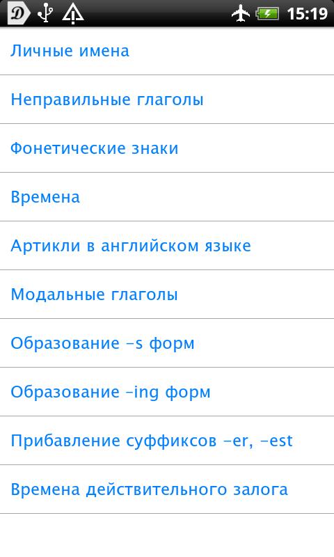 англо-русский словарь с транскрипцией скачать бесплатно pdf