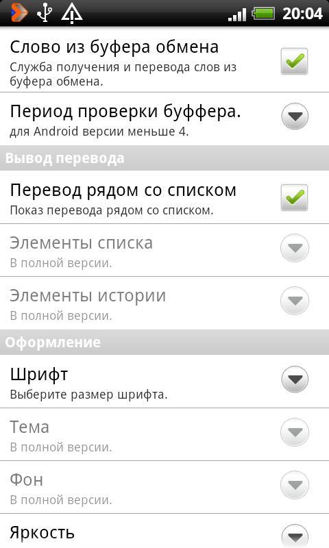 Скачать англо-русский словарь (dict u) 3. 5. 5 для android.