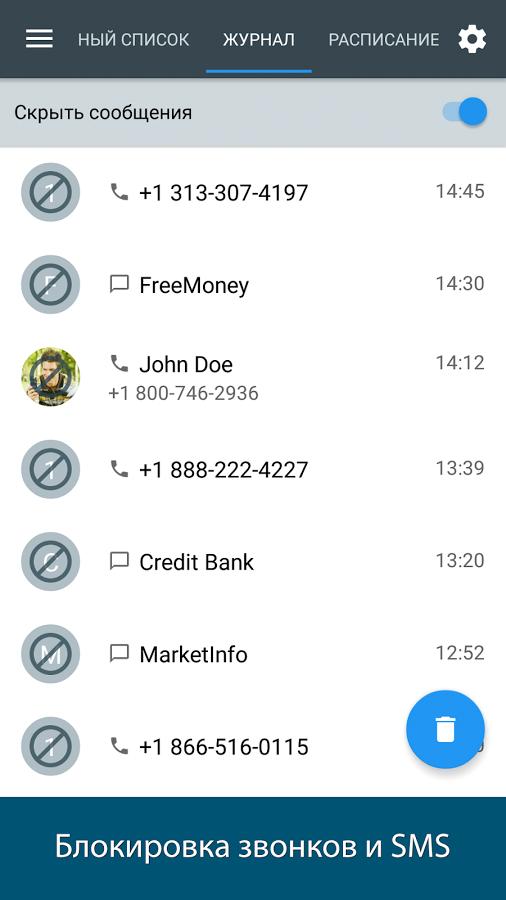 Черный список на андроид скачать бесплатно androfon. Ru.