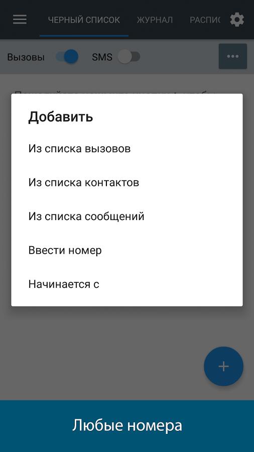 Приложение для андроид черный список скачать.