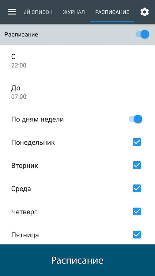 Приложение calls blacklist лучший черный список для андроид.