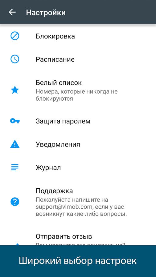 Черный список блокируем нежелательные вызовы и смс на андроид.