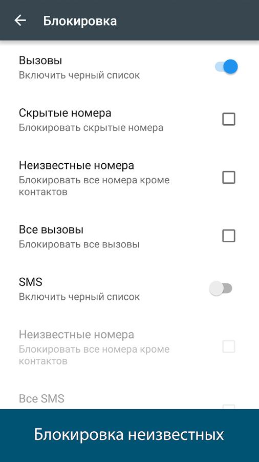 Скачать черный список 3. 2. 29 для android.