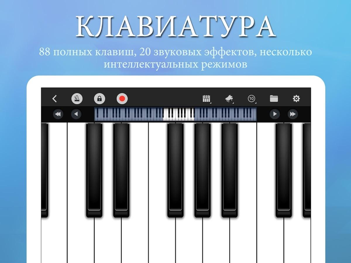 Скачать пианино на компьютер бесплатно торрент