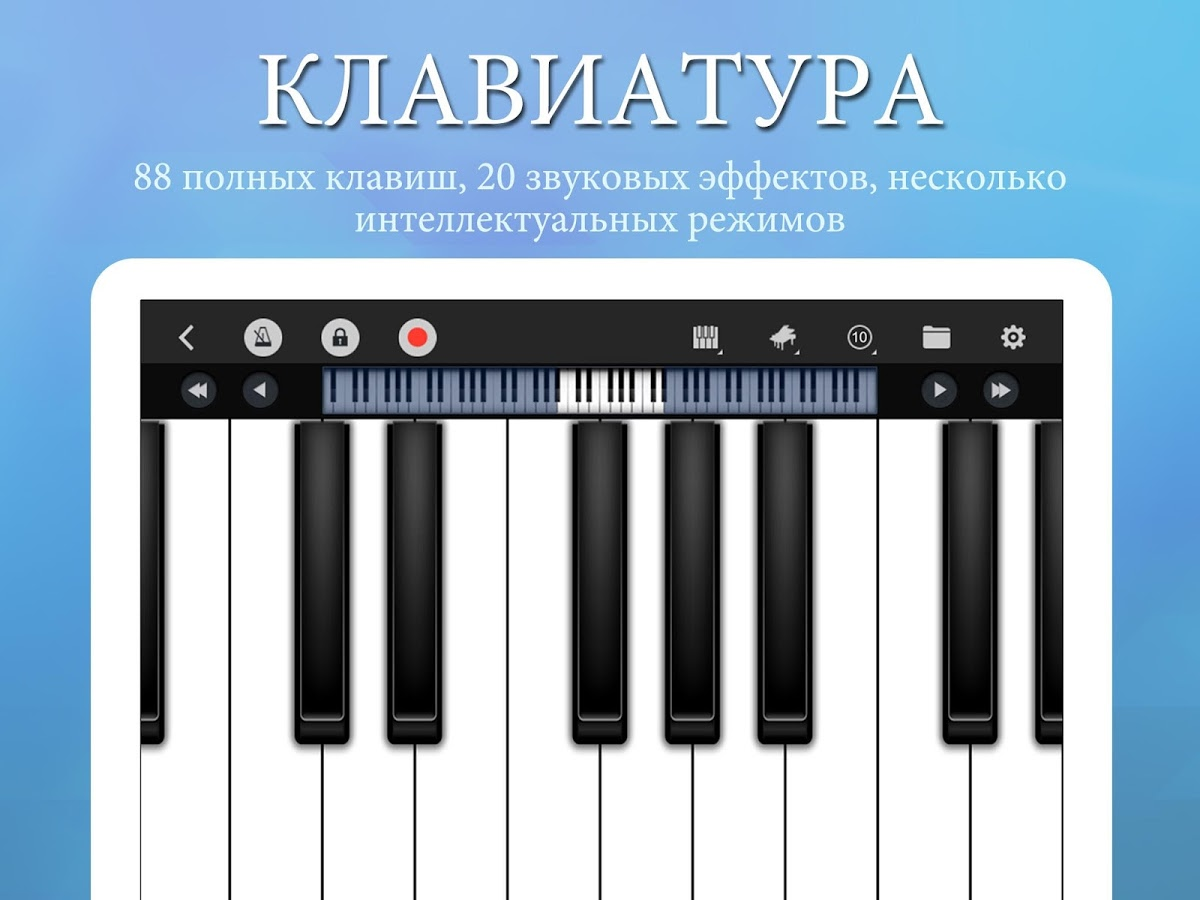 Приложения в google play – perfect piano.