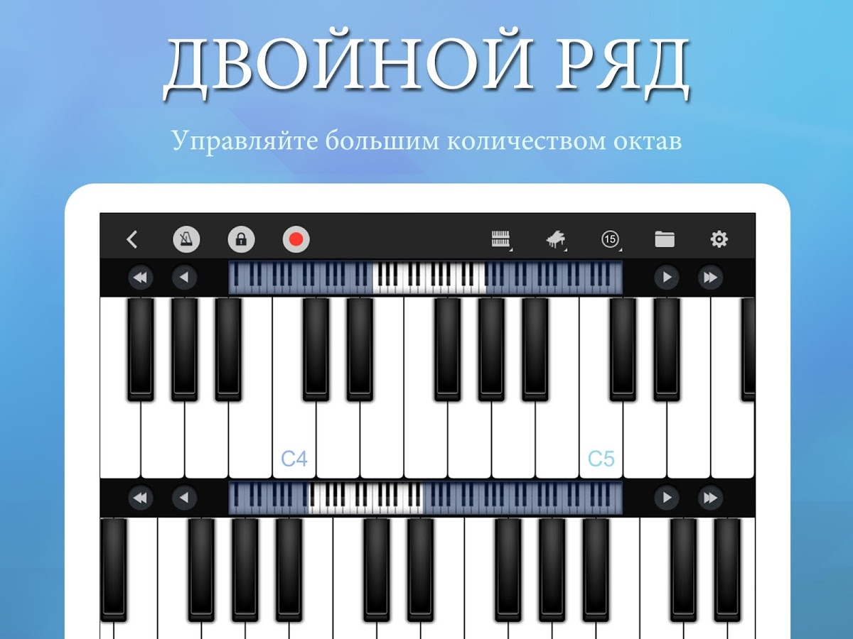 Программа настройки пианино скачать