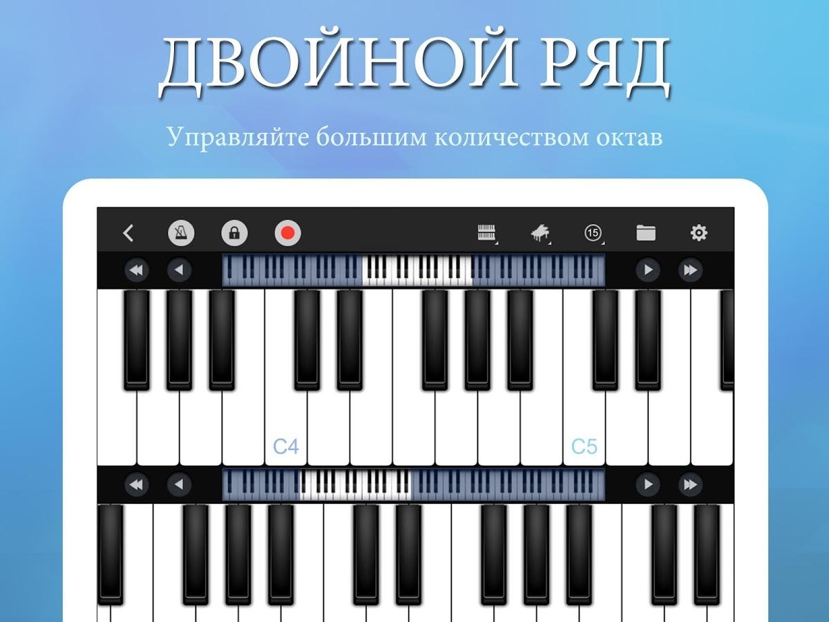 Пианино скачать программу для компьютера