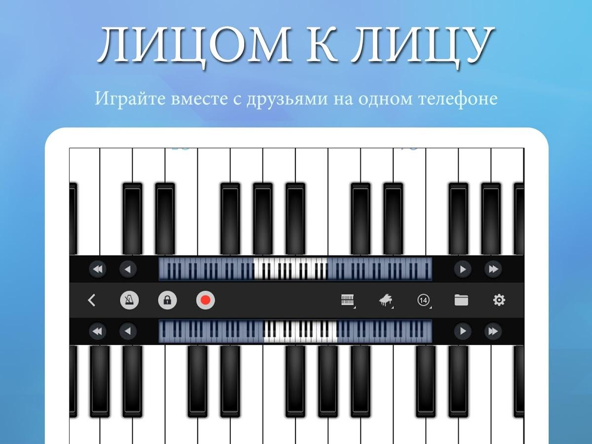 Программу фортепиано на андроид