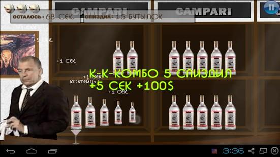 5 бутылок водки!