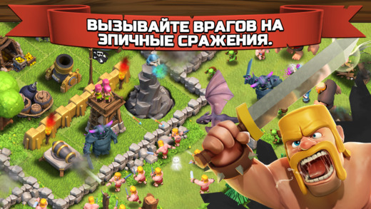 скачать взломанную игру clash of clans trashbox