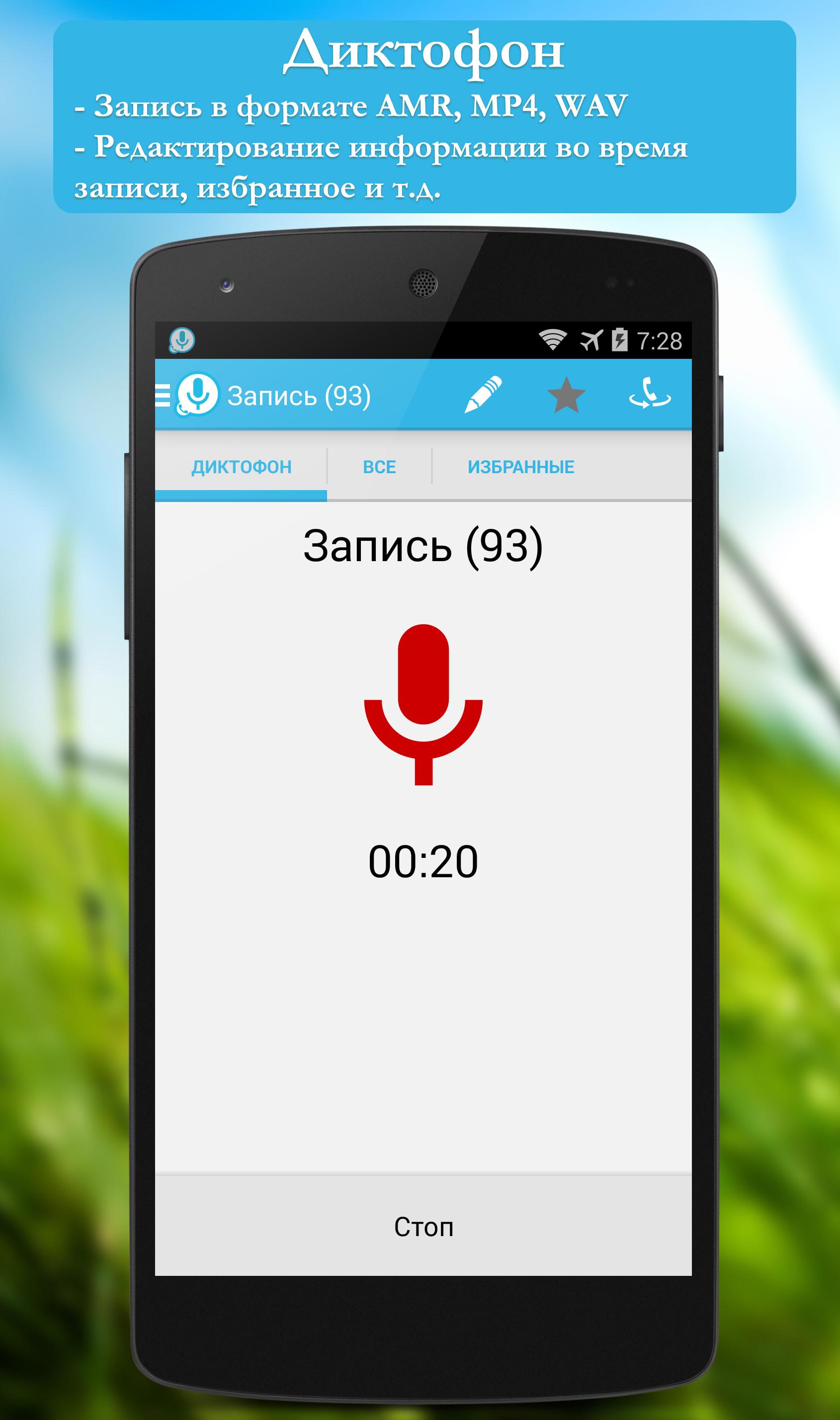 Скачать программу для записи разговора на телефоне