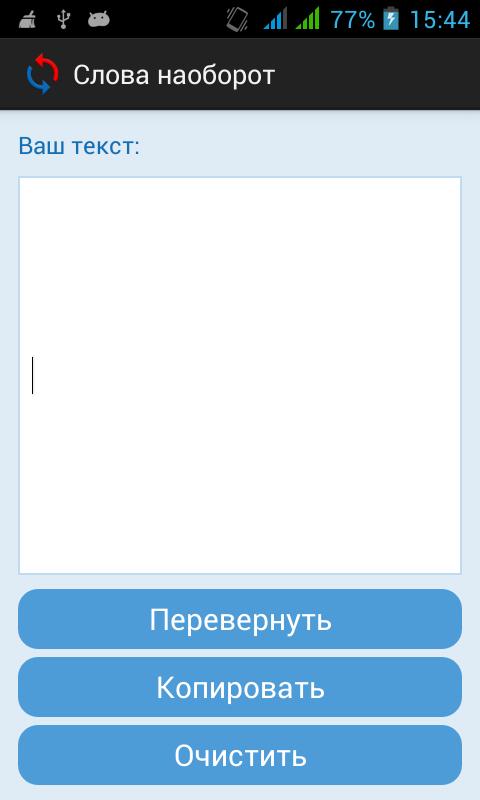 Приложение слова наоборот на андроид скачать