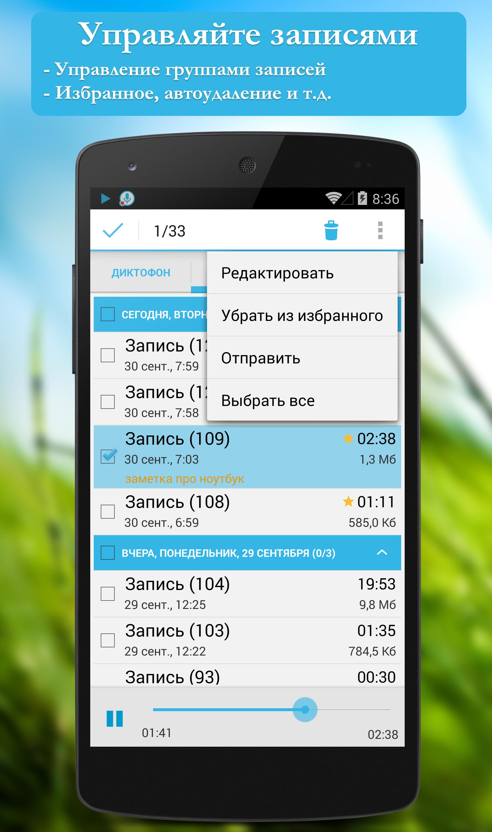 Диктофон приложение скачать
