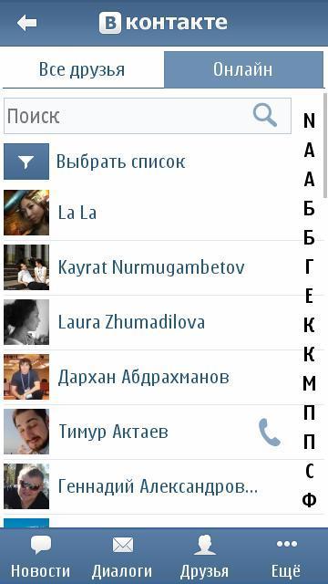 Вконтакте скачать для nokia 5800, 5530, 5230, 5228, n97, 5250, x6.