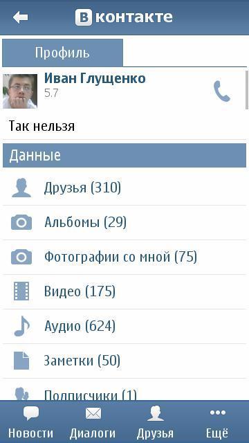 На 603 приложение nokia вконтакте
