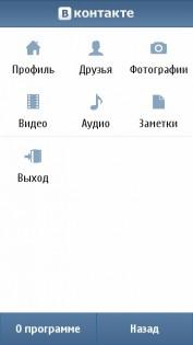 Вконтакте дляSymbian 0.0.62. Скриншот 0