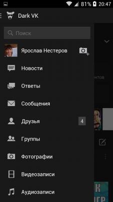 Вконтакте запустила тёмную тему в мобильном приложении | вконтакте.