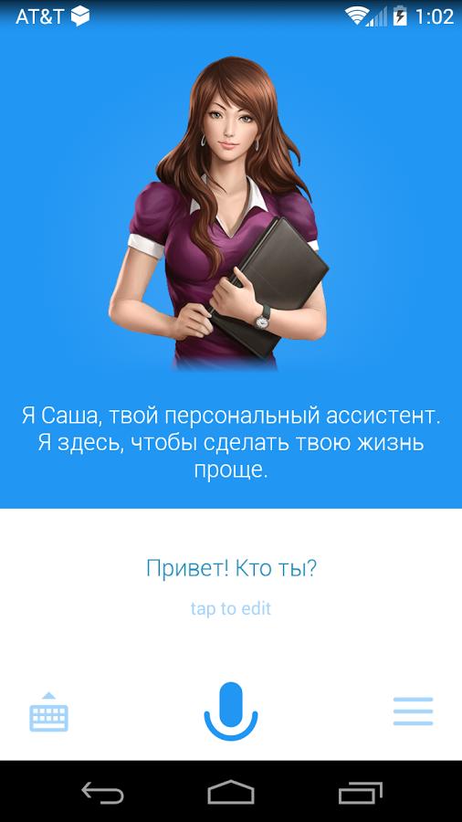 виртуальный детектив программа скачать для андроид