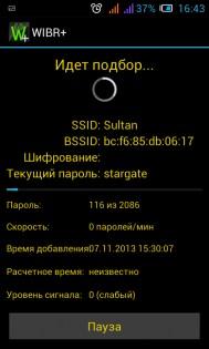 WIBR+ 2.3.0. Скриншот 3
